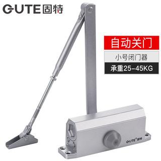 GUTE 固特 自动关门器 家用液压缓冲定位闭门器/不定位闭门器