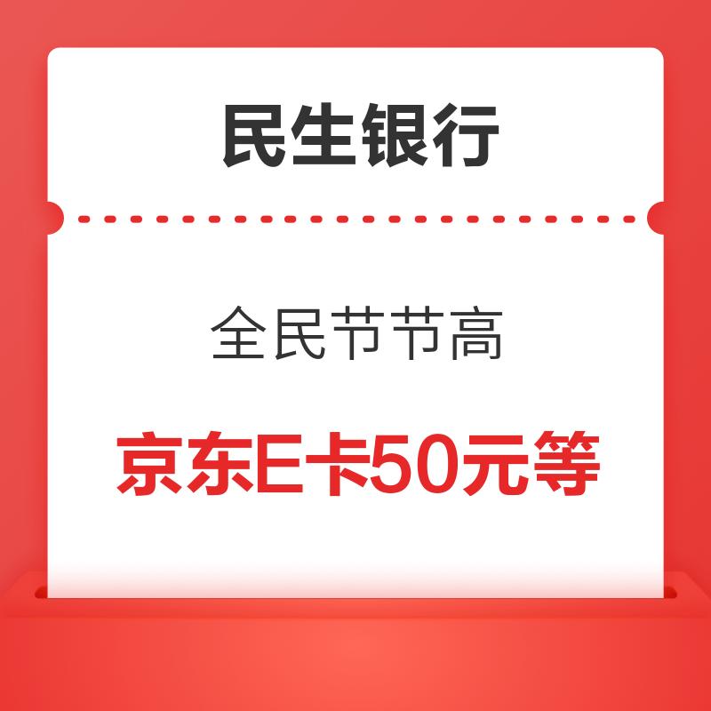民生银行 全民节节高9月活动