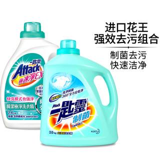 Kao 花王 KAO)进口花王一匙灵超浓缩洗衣液经济实惠套装(3kg*1瓶+2.4kg*1瓶)
