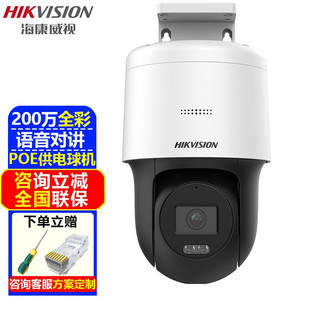 HIKVISION 海康威视 监控摄像头室外球机POE供电高清全彩夜视室内录音对讲云台摄像机家庭商用户外安防手机远程监控器