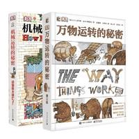 《DK机械运转的秘密+DK万物运转的秘密》(新版、精装、套装共2册)