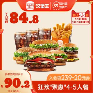 """BURGER KING 汉堡王 狂欢""""聚惠""""4-5人餐 单次兑换券 优惠券 电子券"""