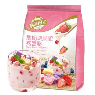 SEAMILD 西麦 燕麦片  酸奶块果粒燕麦脆350g袋