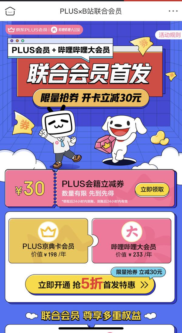 京东PLUS+B站联合会员  领取优惠券