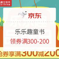 促销活动:京东 乐乐趣品牌日 自营童书专场