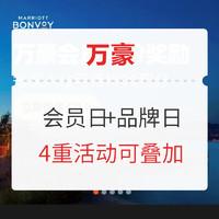 福利加码!9月万豪会员日+飞猪万豪品牌日
