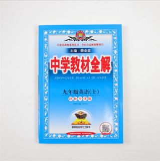 《中学教材全解》九年级上册英语 译林版
