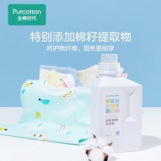 Purcotton 全棉时代 宝宝婴儿洗衣液新生婴幼儿宝宝专用儿童去污渍抑菌除螨 4瓶