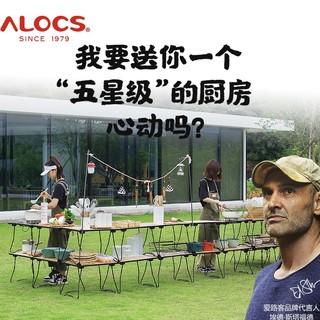 ALOCS 爱路客 户外移动厨房套装 ZYCF