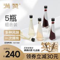 MIZZING 满赞 小锥瓶葡萄红酒5瓶礼盒装