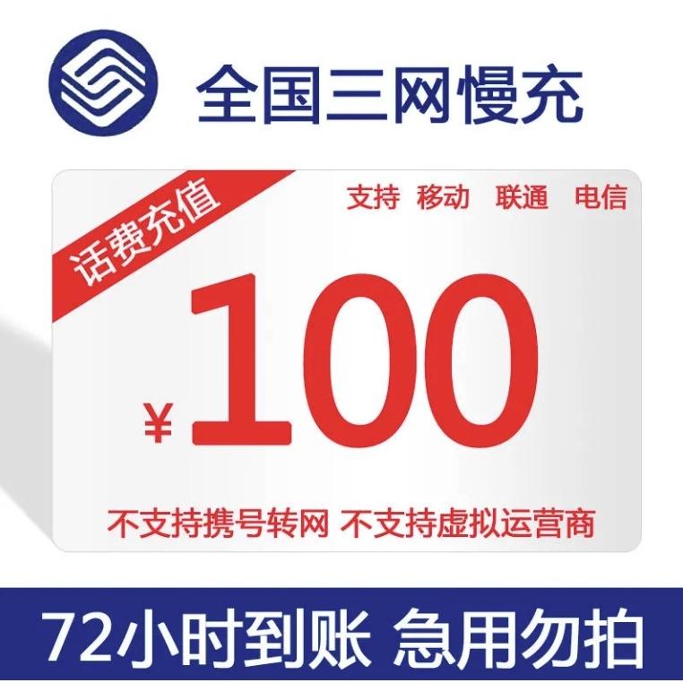 China unicom 中国联通 全国联通 话费充值 面值100元 72小时内到账