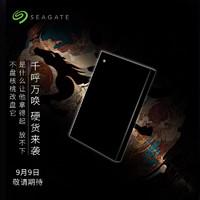 SEAGATE 希捷 大谦世界 USB3.0 移动硬盘 1TB