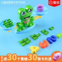 数字天平秤儿童玩具青蛙小狗猴子数学启蒙益智类思维训练家庭互动 [青蛙豪华款-礼盒装]30只青蛙+10数字+30卡片(送粉色小猪)