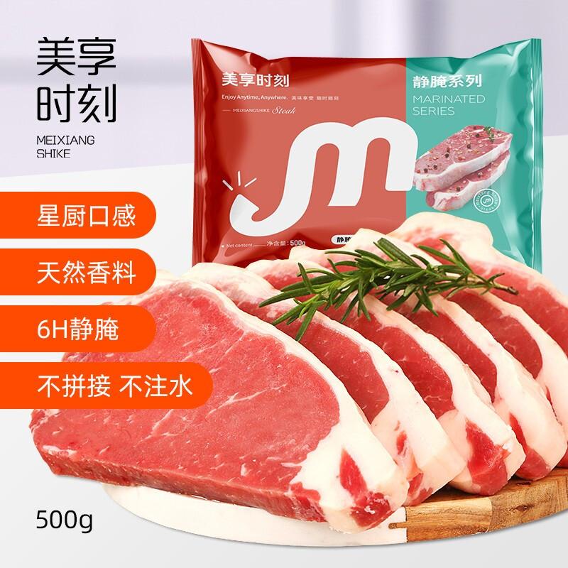 美享时刻 京东plus会员: 美享时刻 手工静腌西冷牛排套餐 500g/套(3片)  健康轻食 牛肉生鲜