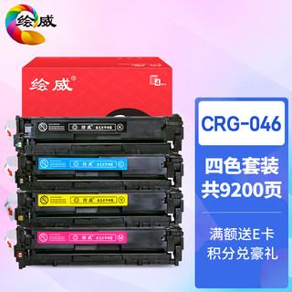 绘威 CRG-046硒鼓四色套装 适用佳能MF731Cdw MF732Cdw MF733Cdw MF734Cdw MF735Cx LBP653Cdw LBP654C粉盒