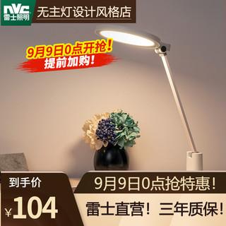 NVC Lighting 雷士照明 LED台灯  无蓝光13W国AA级台灯(插电款)