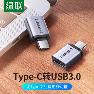 UGREEN 绿联 Type-C转USB3.0转接头拓展转换器U盘OTG适用于苹果电脑