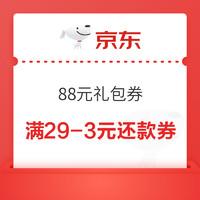 京東 88元禮包券 白條還款券滿 29-3元等