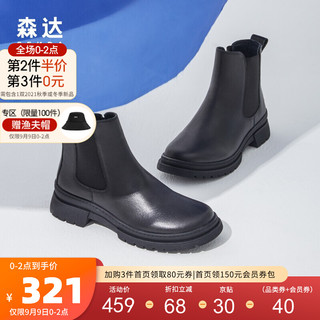SENDA 森达 2021冬季新款简约时尚平跟休闲圆头女切尔西短靴Z0502DD1 黑色 36