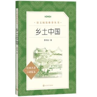 《语文推荐阅读丛书·乡土中国》