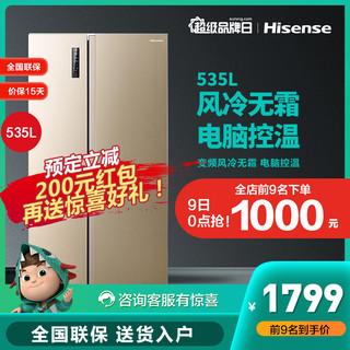 Hisense 海信 BCD-535WTVBP/Q 535升 對開門冰箱 變頻風冷無霜 電腦控溫 家用(流光金)