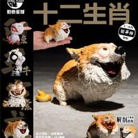 Animal Planet 动物星球 ×D2 第4弹 十二生肖 狗 潮玩摆件