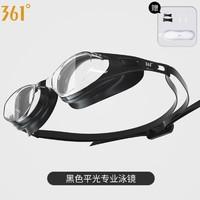 361° SLY206173 平光款游泳眼镜 多色可选