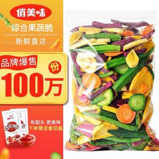俏美味 果蔬脆综合水果干什锦脆片蔬菜干果蔬混合装即食秋葵干香菇脆零食