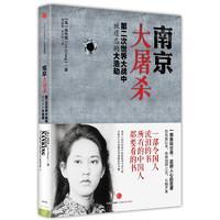 PLUS会员:《南京大屠杀》