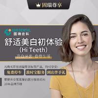 PLUS会员:SDM DENTAL 固瑞齿科 舒适美白初体验(Hi Teeth)