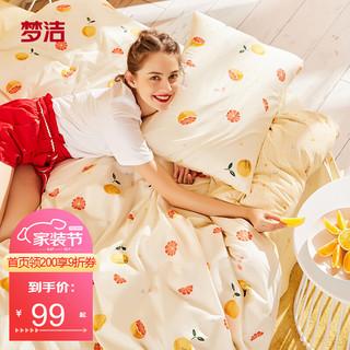 MENDALE 梦洁家纺 纯棉被套单件学生宿舍单人双人被罩 (被套-单件) 被套200×230cm(1.5米床适用)