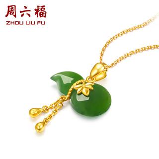ZLF 周六福 黄金镶玉和田碧玉葫芦吊坠 吊坠(不含链)