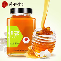 北京同仁堂 百花蜜 多花种蜂蜜800g 多花蜜百花蜂蜜