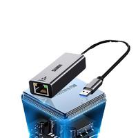 SHUOMENG 硕盟 SM-A44 接口转换器 USB转RJ45 灰色