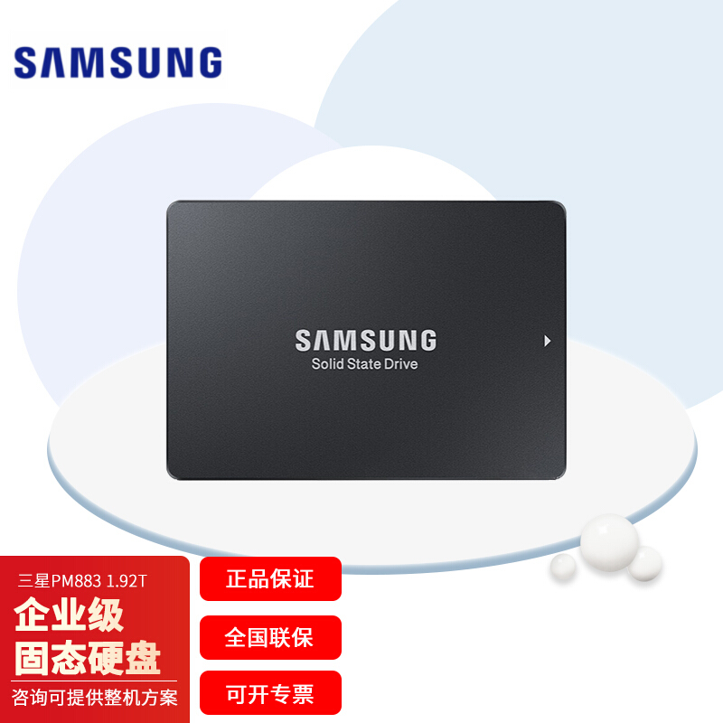 思腾合力 三星PM883 1.92T SATA  企业级固态硬盘 1.92T SSD SATA