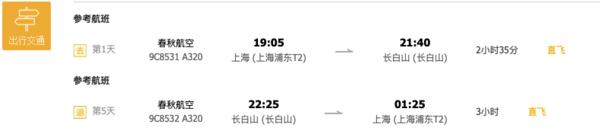 送儿童雪季礼遇+早餐!上海-长白山5天4晚(直飞往返,喜来登、凯悦、智选等多酒店可选)