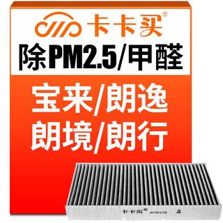 PLUS会员 : 卡卡买 多效空调滤芯(除甲醛 PM2.5空滤)大众宝来