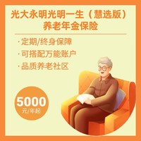 新品上线:光大永明光明一生(慧选版)养老年金保险