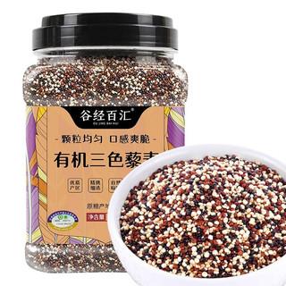 谷經百匯 有機三色藜麥 1kg