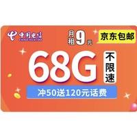 18日0点:CHINA TELECOM 中国电信 神王卡(9月月租,38G通用+30G定向)