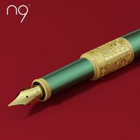 n9 铭鼎 哪吒重生联名 金属钢笔套装