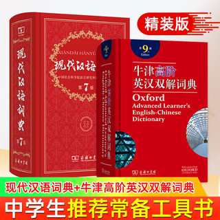 《现代汉语词典第7版新版+牛津高阶英汉双解词典第9版》