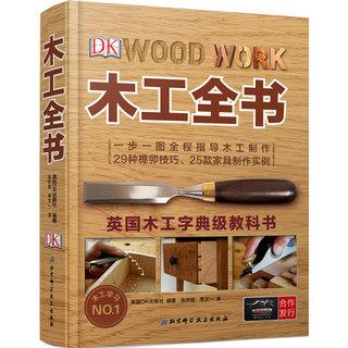 《DK木工全書:英國木工字典級教科書》