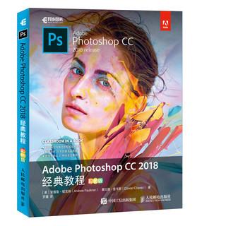 《Adobe Photoshop CC 2018經典教程》(彩色版)