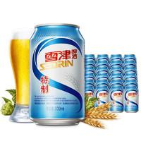 雪津(SEDRIN)特制罐冰啤酒 熟啤酒 特制罐 原麦汁浓度8度 330ml*24听整箱装