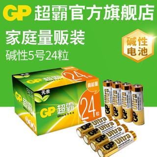 GP超霸碱性电池5号7号玩具车话筒血压计遥控器键盘鼠标话筒五七号