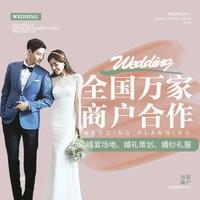 限北京:百合佳缘一站式婚礼套餐