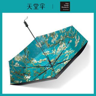 Paradise 天堂伞 太阳伞个性梵高正版授权礼品伞折叠晴雨两用遮阳伞男女雨伞