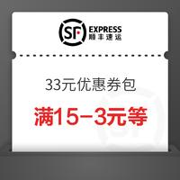 顺丰速运 免费领33元优惠券包
