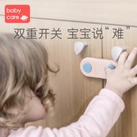 babycare儿童对开锁宝宝安全锁防夹手抽屉锁防护锁冰箱锁柜子锁